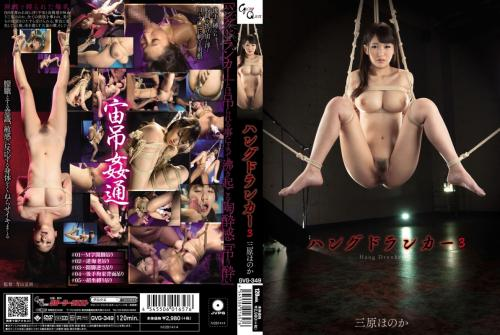 [GVG-349] ハングドランカー 3 青山夏樹 Fetish Mihara Honoka