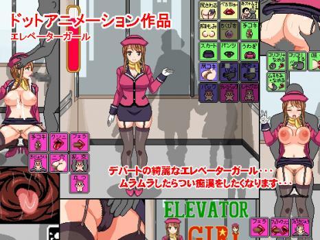 (同人ゲーム)[181005][ハリケーンドットコム] ELEVATOR GIRL [16M] [RJ236253]