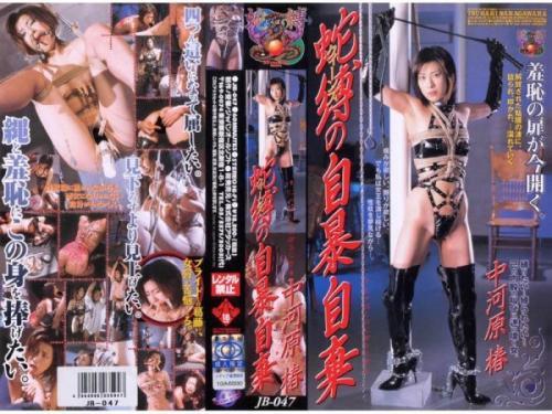 [JB-047]Bondage Asian クィーンズ 蛇縛の自暴自棄