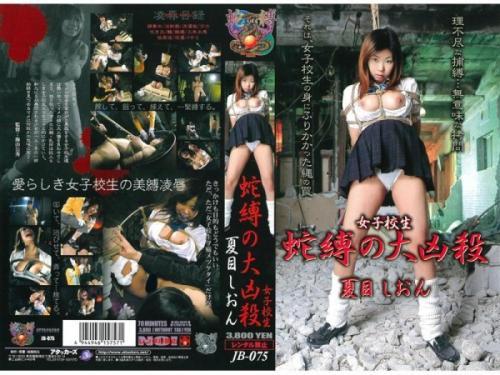 [JB-075] 女子校生 Bondage 蛇縛の大凶殺 夏目しおん Shion Natsume Asian