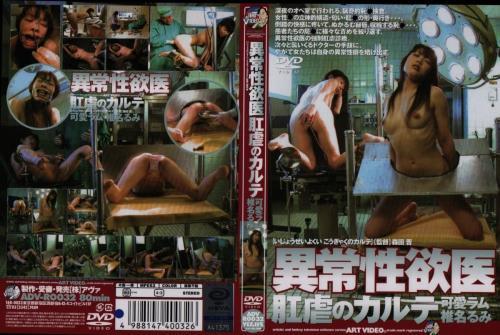 [ADV-R0032] 異常性欲医 肛虐のカルテ アート(アヴァ) SM