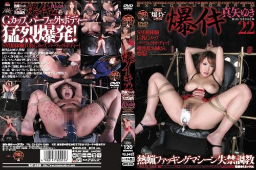[ADVO-025] 爆イキ22 真矢ゆき Outlet Rape 調教 凌辱 Torture Big Tits G~Hカップ