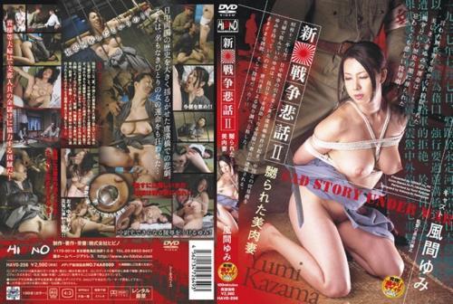 [HAVD-256] 新・戦争秘話2 嬲られた美肉妻 SM Tied Yumi Kazama