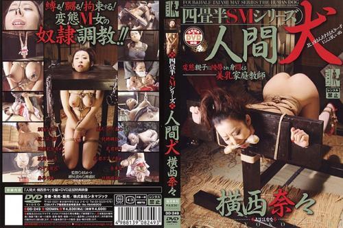 [DD-249] 四畳半SMシリーズ 人間犬 その他SM Female Teacher ビクセン 横西奈々