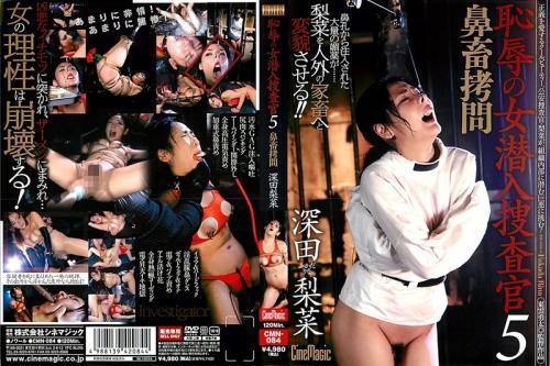 [CMN-084] 恥辱の女潜入捜査官5 鼻畜拷問 Fukada Rina ゲロ 120分 SM 鼻フック シネマジック Bondage