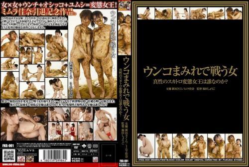 [FKG-001] ウンコまみれで戦う女 スカトロ 2010/01/01 その他レズ Kana Mimura AVS COLLECTOR'S
