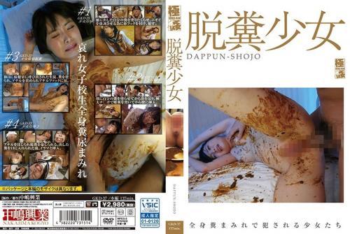 [GKD-037] 脱糞少女 女子校生 Omnibus 輪姦・辱め 総集編