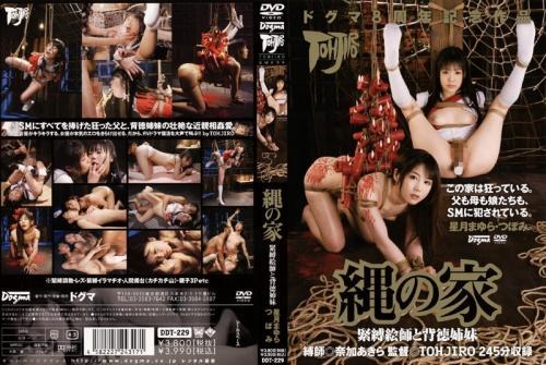 [DDT-229] 縄の家 緊縛絵師と背徳姉妹 3P 星月まゆら 縛り Tsubomi   Tsubomi Bondage