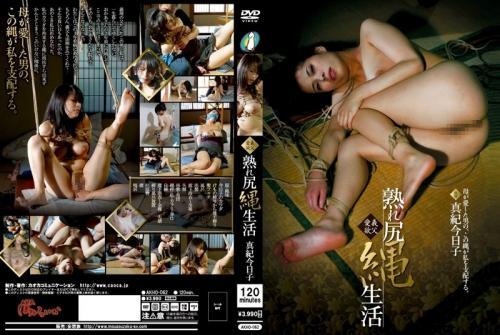 [AKHO-062] 義父愛欲 今日子の縄生活 真木今日子 Wife 縛り SM Big Tits