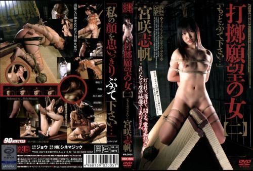 [DBA-005] 打擲願望の女 【二】「もっとぶって下さい…」 SM スパンキング・鞭打ち Bondage