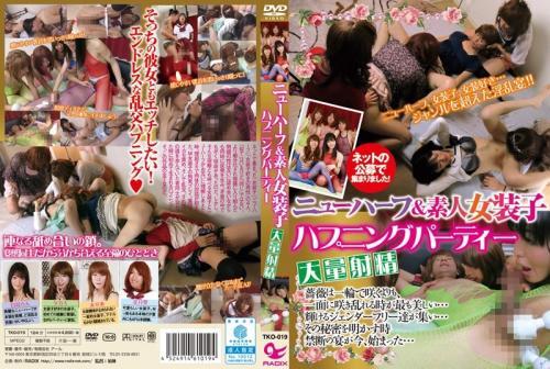 [TKO-019] ニューハーフ&素人女装子ハプニングパーティーShiratori Ran   Mizuki Aoi SM Transsexual Amateur