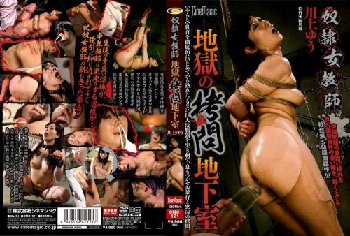 [CMC-121] 奴隷女教師 地獄の拷問地下室 川上ゆう 輪姦・凌辱 鼻フック Rape 浣腸 Enema シネマジック SM Kawakami Yuu