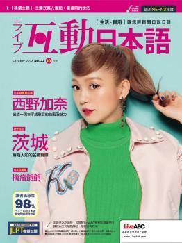 live-interactive-japanese-magazine-2018-10-02.jpg
