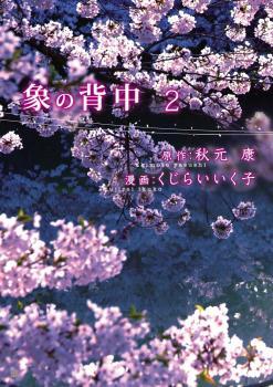 Zou no Senaka (象の背中) 01-02