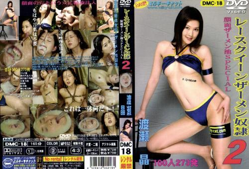 [DMC-18] レースクイーンザーメン奴隷  2 Swimsuit Akira Watase フェチ SM Costume レースクイーン・キャンギャル