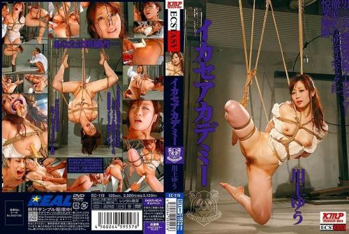 [EC-119] Kawakami Yuu イカセアカデミー 川上ゆうs e Hook 2011/10/28 レアル・ワークス エクスタシー