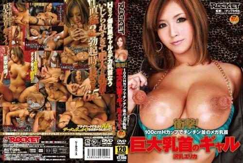 [RCT-294] Sawachichi Erika 衝撃!カップでチンチン並のメガ乳首 巨大乳首のギャル 沢乳エリカ 120分 Fucking Gal Boobs